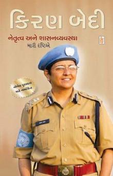 Netrutva Ane Shashanvyavastha  Mari Drashtie Gujarati Book by Kiran Bedi