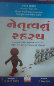 Netrutva Nu Rahasya Gujarati Book Written By Dr G J Kapadia