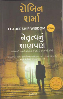 Netrutva Nu Shanpan -Leadership Wisdom In Gujarati Gujarati Book by Robin Sharma