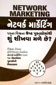 Network Marketing Parna Vishwana Shreshth Pustakomathi Shu Shikhva Male Chhe ? Gujarati Book by Darshali Soni Buy Online