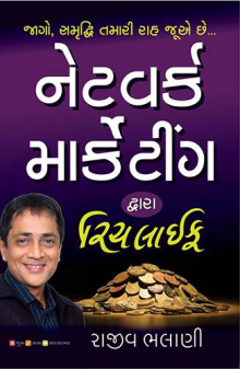 Network Marketing Dwara Rich Life Gujarati Book by Rajiv Bhalani