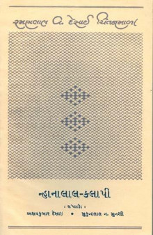 Nhanalal Kalapi Gujarati Book Written By R V Desai