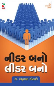 Nidar Bano Leader Bano Gujarati Book Written By Dr Madhubhai Kothari