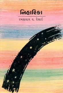 Niharika Gujarati Book Written By R V Desai
