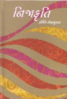 Nijakruti Gujarati Book Written By Pritisen Gupta