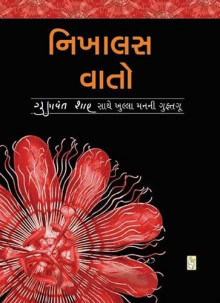 Nikhalas Vato Gujarati Book by Gunvant Shah