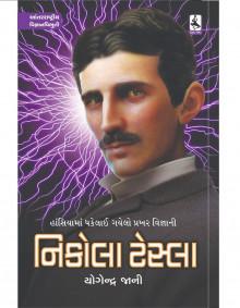 Nikola Tesla Written By Yogendra jani