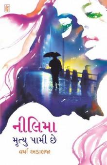 Nilima Mrutyu Pami Chhe (book)