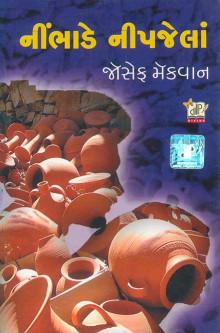 Nimbhade Nipjela Gujarati Book By Joseph Mecwan Buy Online