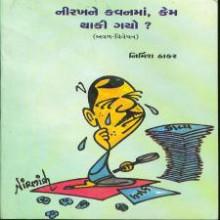 Nirakhne Kavanma Kem Thaki Gayo Gujarati Book by Nirmish Thakar