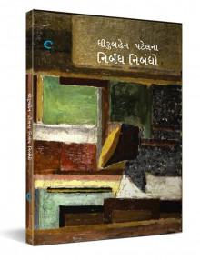 Dhiruben Patel Na Nirbandh Nibandho Gujarati Book