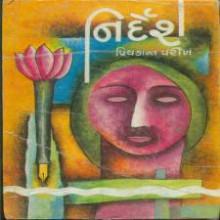 Nirdesh Gujarati Book by Priyakant Parikh