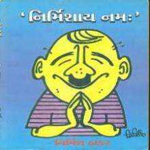 Nirmishay Namah Gujarati Book by Nirmish Thakar