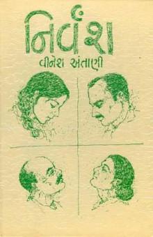 Nirvansh Gujarati Book Written By Vinesh Antani