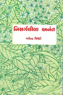 Nisarglila Anant Gujarati Book Written By Jayendra Tridevi