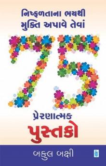 Nishfalta Na Bhay Thi Mukti Aapave Teva 75 Pustako Gujarati Book Written By Bakul Bakshi