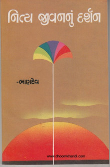 Nitya Jivannu Darshan Gujarati Book Written By Bhandev