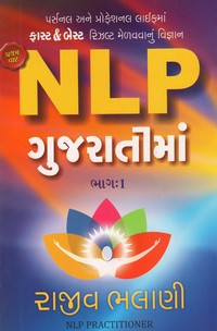 NLP Book in Gujarati