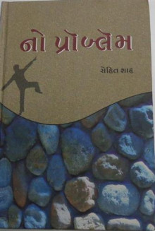 No Problem Gujarati Book by Rohit Shah