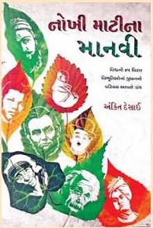 Nokhi Mati Na Manavi - Nokhi Matina Manavi Gujarati Book by Ankit Desai