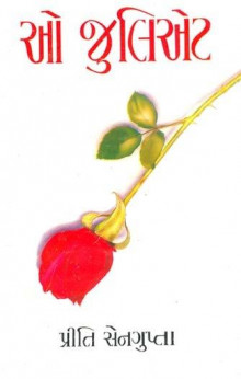 O Juliyet Gujarati Book Written By Preety Sengupta