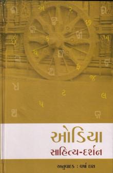 Odiya Sahitya Darshan