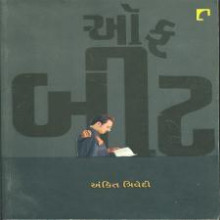 Off Beat Gujarati Book by Ankit Trivedi