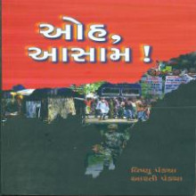Oh Asam Gujarati Book Written By Vishnu Pandya