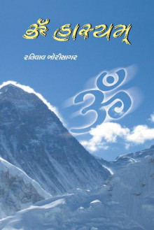 Om Hasyam Gujarati Book Written By Ratilal Borisagar