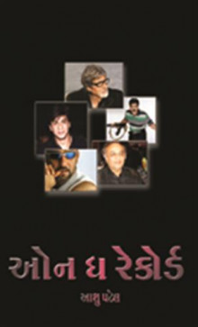 On The Record Gujarati Book by Aashu Patel