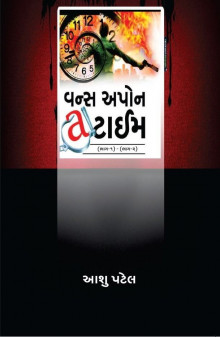 Once Upon a Time Part 1 and 2 Gujarati Book by Aashu Patel