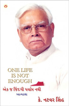 ONE LIFE IS NOT ENOUGH Gujarati Book Written By K NATAVARSINH