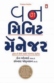 One Minute Manager Gujarati Book by Ken Blanchard
