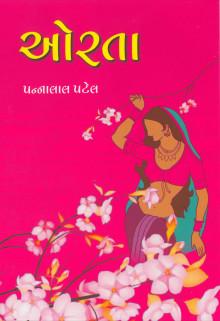Orata - Aurata Gujarati Book by Pannalal Patel