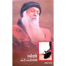 Osho Mari Bariaethi Gujarati book by Ramesh Patel