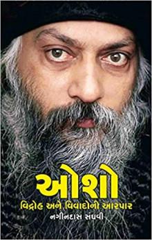 Osho Vidroh Ane Vivadoni Aarpar Gujarati Book By Nagindas Sanghavi Buy Online