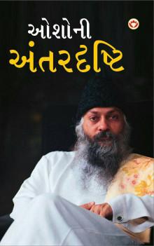 Oshoni Antardrashti - Osho Frangrance in Gujarati Gujarati Book Written By Osho
