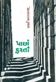 Pachha Farata Gujarati Book Written By Varsha Adalja