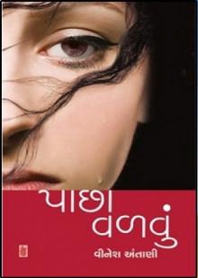 Pachha Valavu Gujarati Book