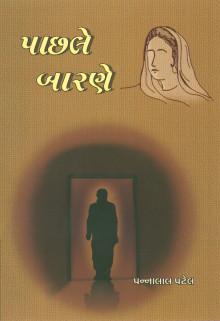 Pachhale Barane Gujarati Book by Pannalal Patel