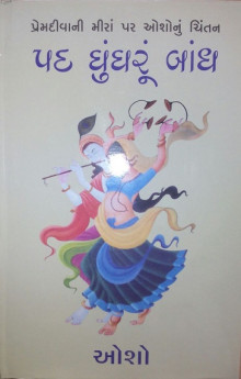 Pad Ghunghru Bandh Gujarati Book Written By Osho
