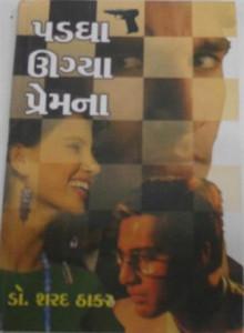 Padgha Ugya Premna Gujarati Book by Dr Sharad Thakar