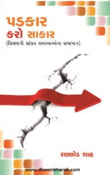 Padkar karo Saakar Gujarati Book by Ranchhod Shah