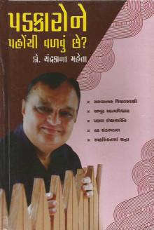 Padkarone Pahochi Valvu Chhe Gujarati Book Written By Dr Chandrakant Mehta
