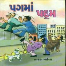 Pag Ma Padam Gujarati Book by Tarak Mehta