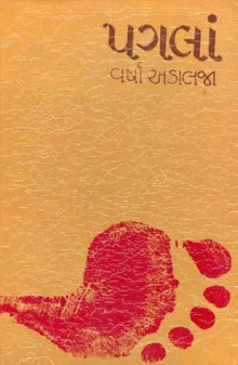 Pagla Gujarati Book Written By Varsha Adalja