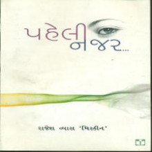 Paheli Najar Gujarati Book by Rajesh Vyas Miskin