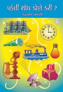 Paheli Shodh Kone Kari Gujarati Book by Gatubhai Choksi