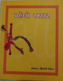 Pahelo Akshar Gujarati Book by Himanshi Shelat