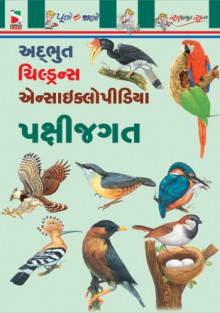 Pakshi Jagat Gujarati Book Written By Payal & Aanal Madrasi